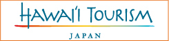 ハワイ州観光局(Hawai'i Tourism Japan:HTJ)